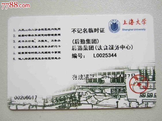上海一卡通_上海大学(校园一卡通)
