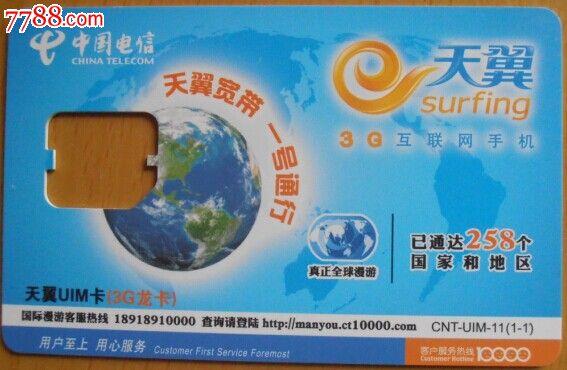 中国电信-天翼卡(山西地区)3g龙卡_手机卡_魏都集藏