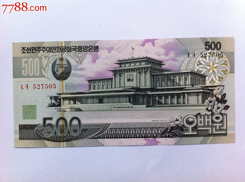 外国钱币朝鲜500元_外国钱币_叁佰万收藏