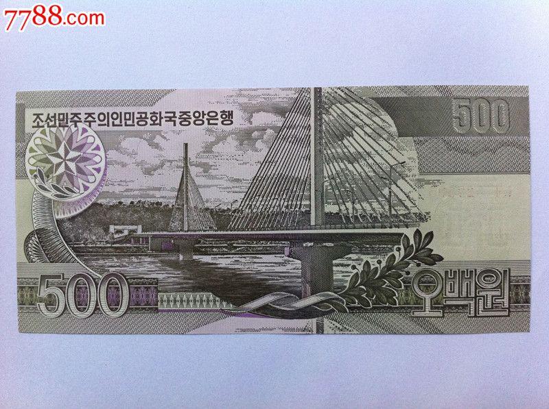 外国钱币朝鲜500元-se24792961-七七八八外国