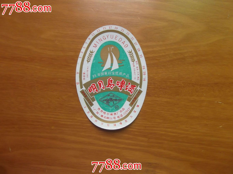 明月岛啤酒