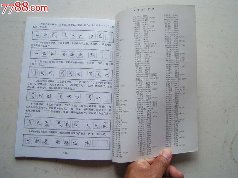 练字新突破(汉字组字规律)李天生著16开2007年1版1印图片