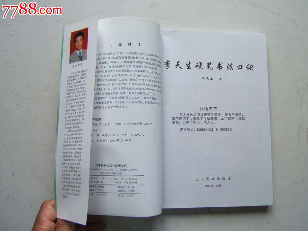 (李天生硬笔书法口诀)16开签名本2004年2印图片