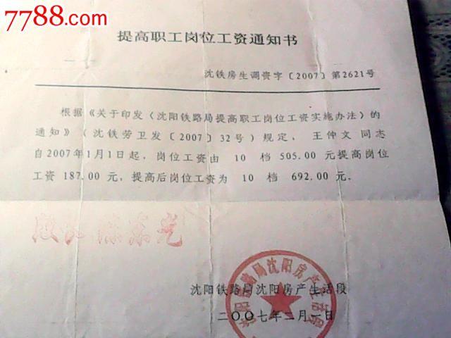 沈阳铁路局通知书-se24848209-7788火车票