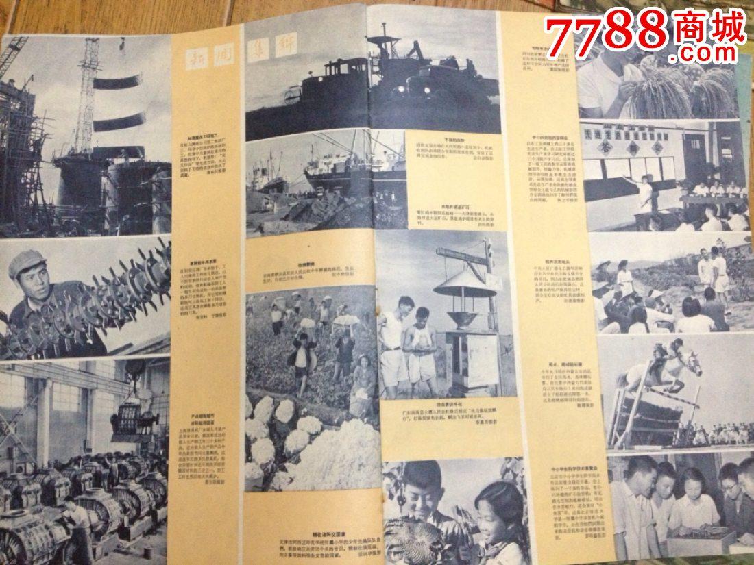 人民画报1960.21,大幅折页,完整无缺