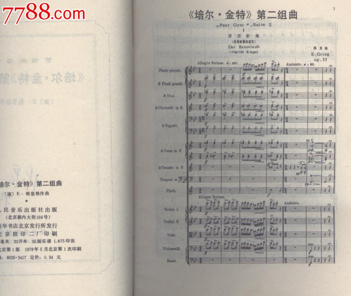 管弦乐总谱培尔,金特第二组曲_歌曲/歌谱_书味斋7788