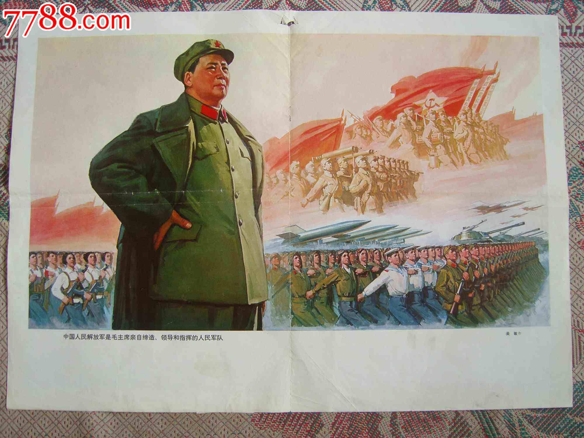 解放军是毛主席缔造-价格:80元-se24856567-年画/宣传