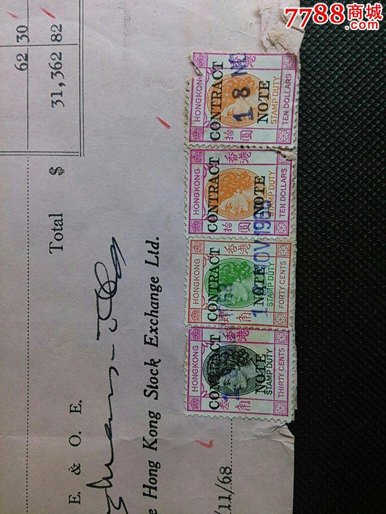 香港60年代英女王头像印花税票股票交易单