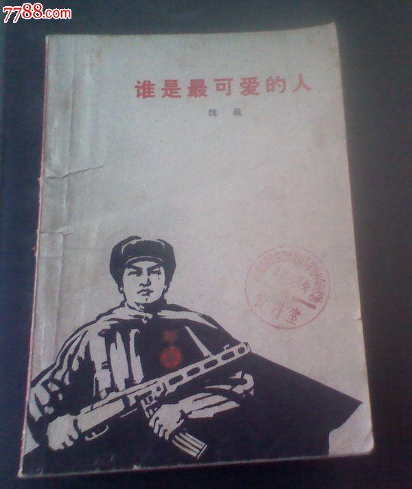 73年人民文学出版社【谁是最可爱的人】作者:魏巍