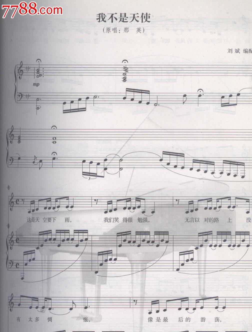 流行歌曲改编的钢琴曲集(7)花样年华.无cd盘