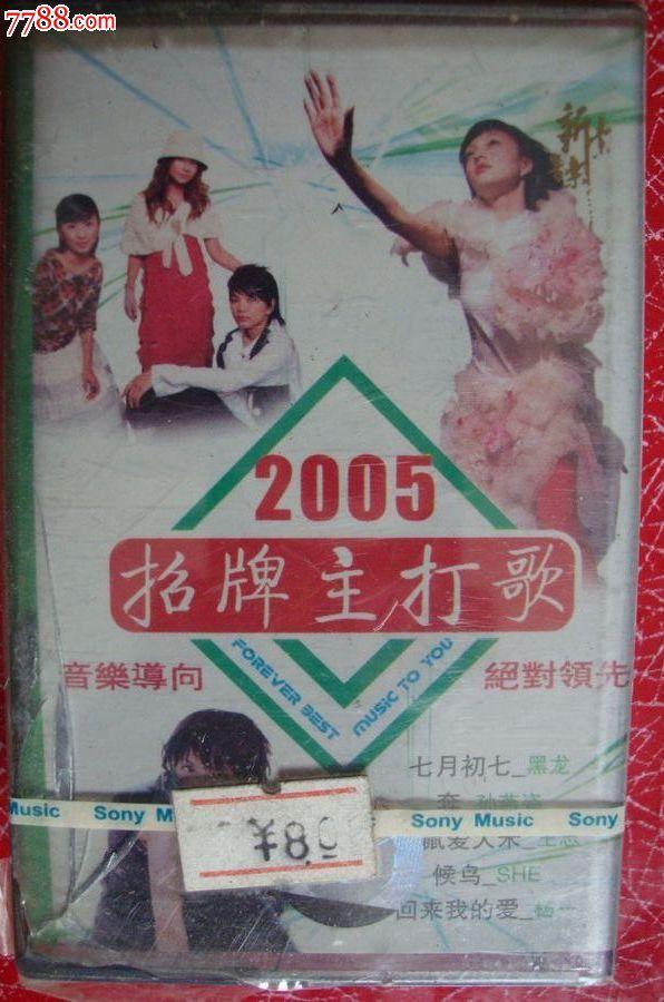 2005伤感歌曲