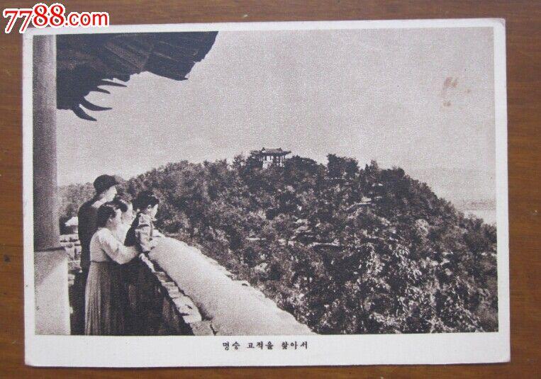 朝鲜50年代明信片:探访名胜古迹图片
