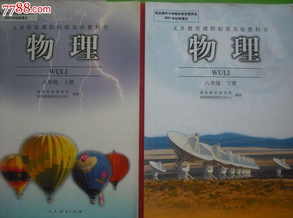 初中物理八年级上册.八年级下册.2006年第3版.初中物理课本