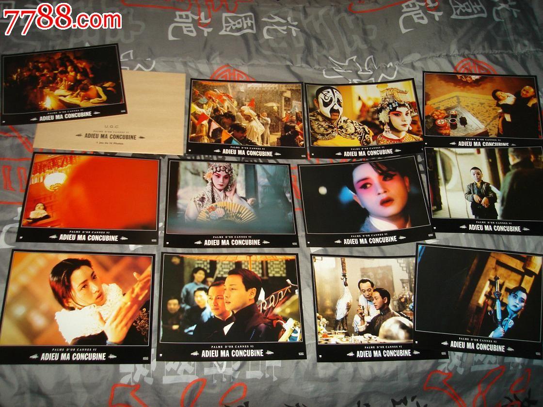 《霸王别姬》法国版电影电影剧照12张(稀少)日本原版异常种子图片