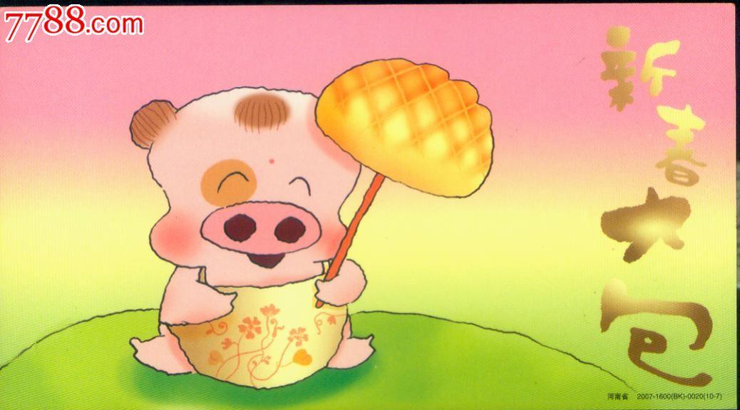 2007年--卡通猪形象---专题金卡_价格3.