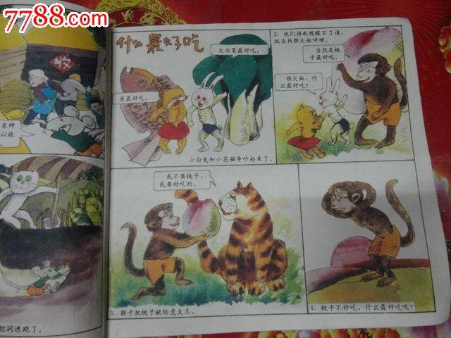 动物童话-价格:2元-se24913031-连环画/小人书-零售