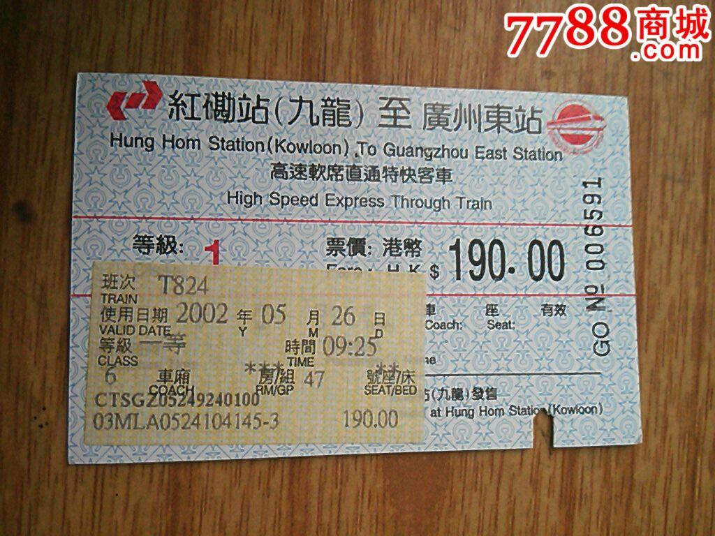 广州东站的火车票查询电话是多少