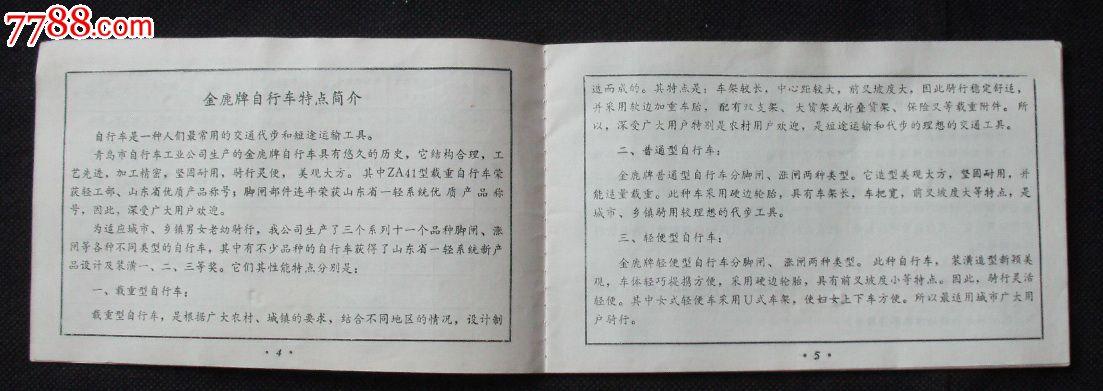 金鹿自行车--说明书_价格7元_第2张_中国收藏热线