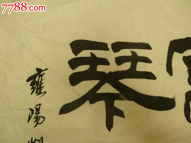 """旧书资料店偶得雍阳刘炳森款""""寓意琴书""""未裱二平尺镜心,斗方,书风凝厚"""