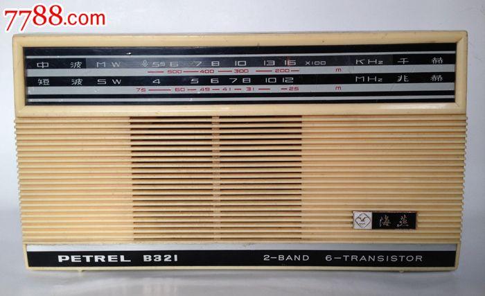 古董收音机影视道具怀旧收藏海燕牌b321晶体管收音机老收音机