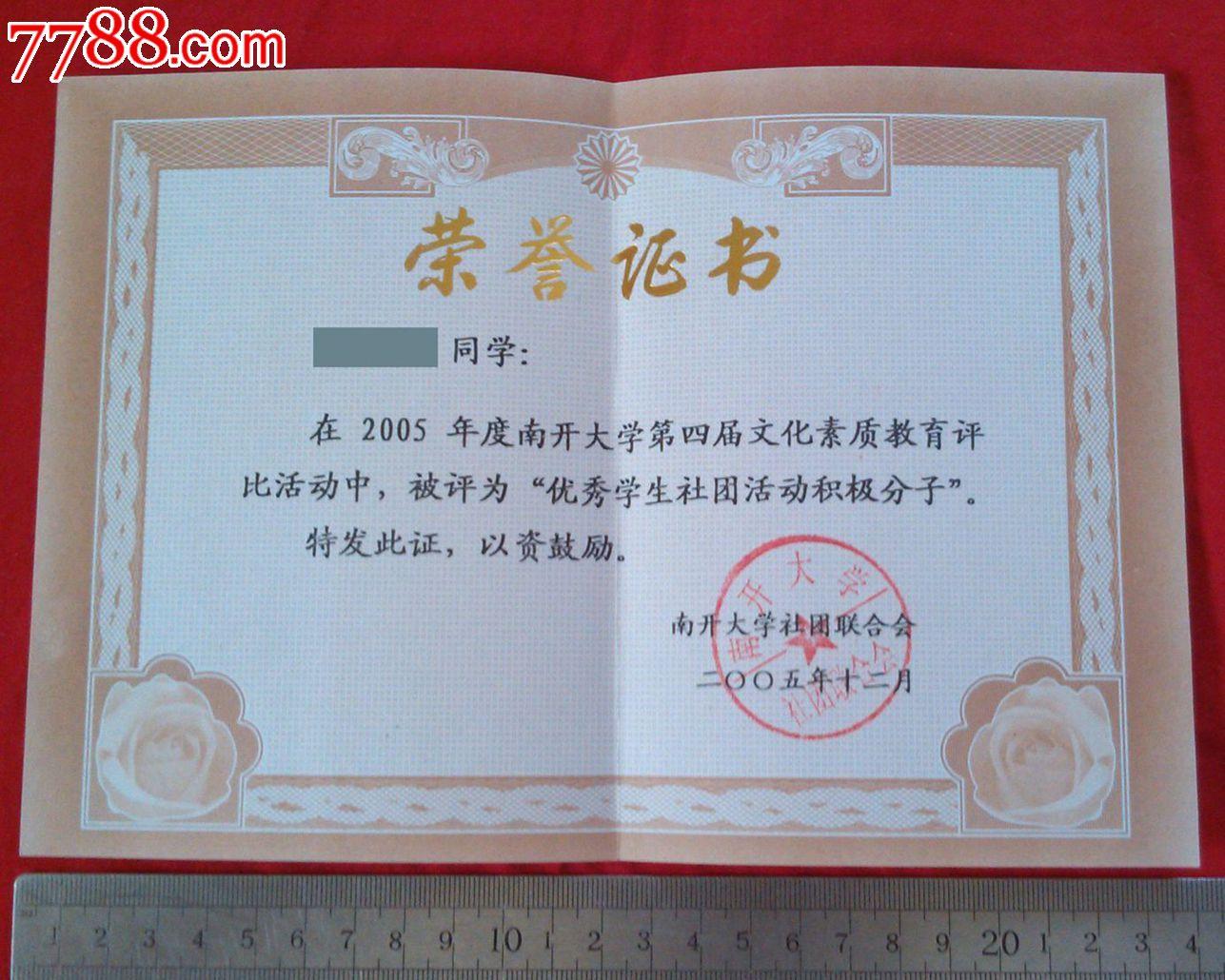 南开大学---荣誉证书_价格5元_第1张_7788收藏__中国收藏热线
