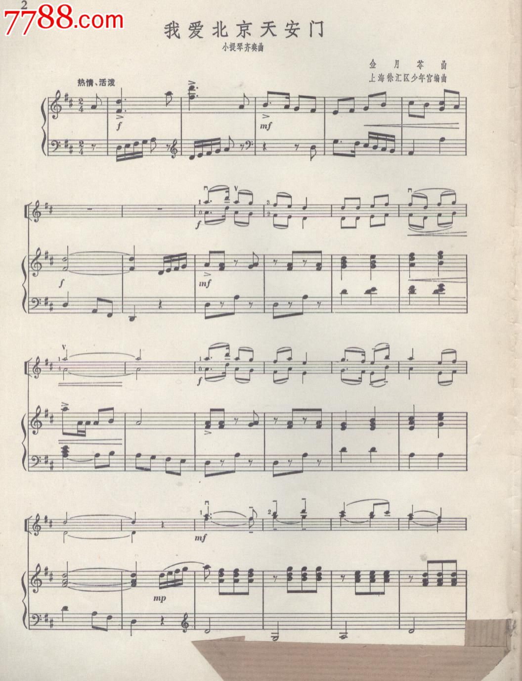 我爱北京天安门---小提琴齐奏曲.(五线谱)