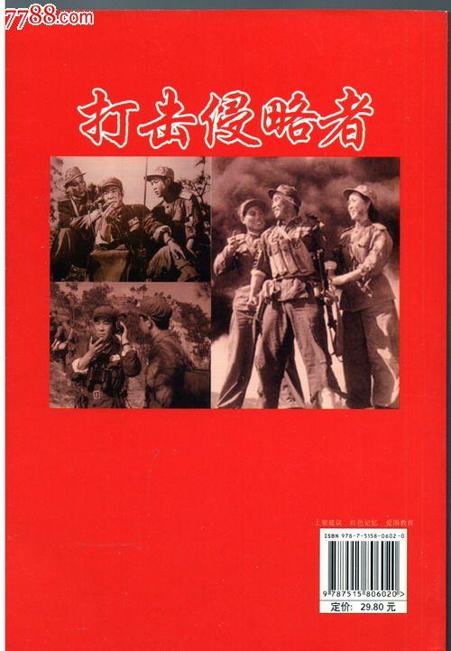 打击侵略者(中国梦.红色精典电影阅读丛书)(8折)