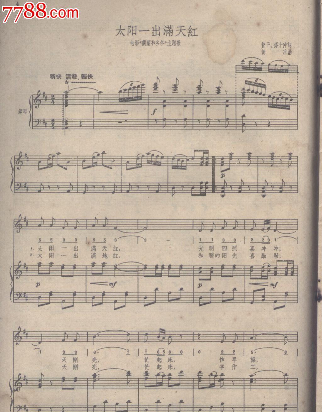 儿童歌曲十首(附钢琴伴奏).五线谱
