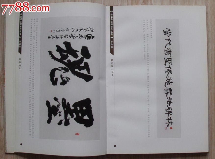 当代著名书法家修德书法碑林--集【稀少!图片