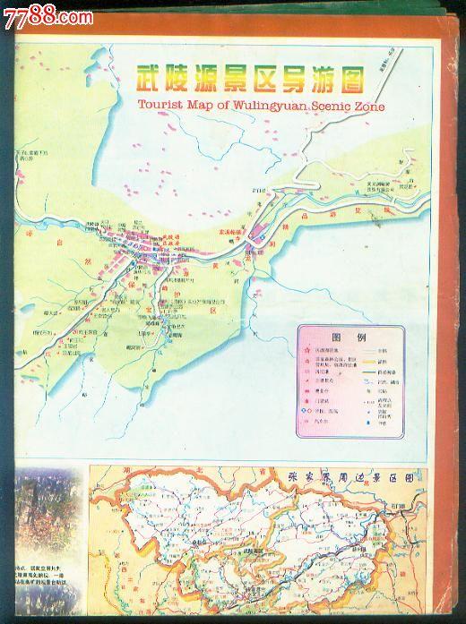 武陵源景区导游图