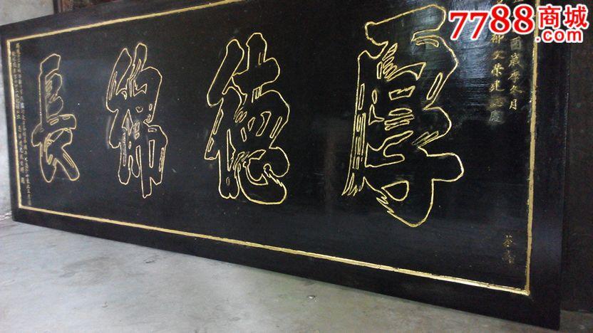 木匾额_木牌匾/对联_天灯民众收藏阁【中国收藏热线】