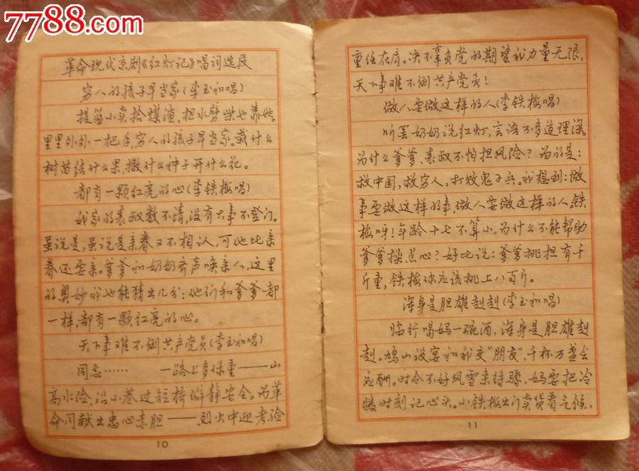 钢笔行书字帖_价格元_第3张_中国收藏热线图片