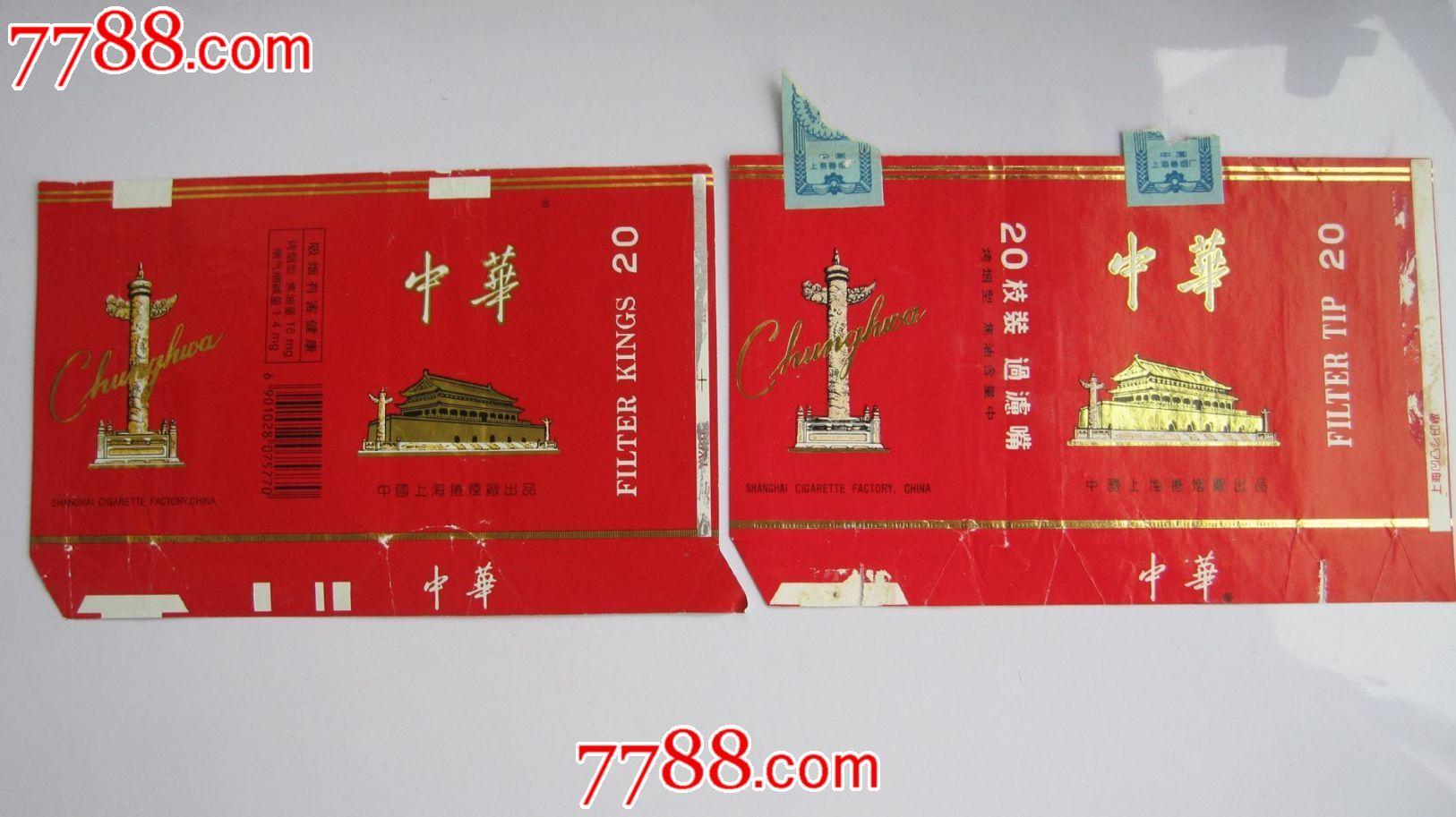 中华-价格:1元-se24951930-烟标/烟盒-零售-中国收藏