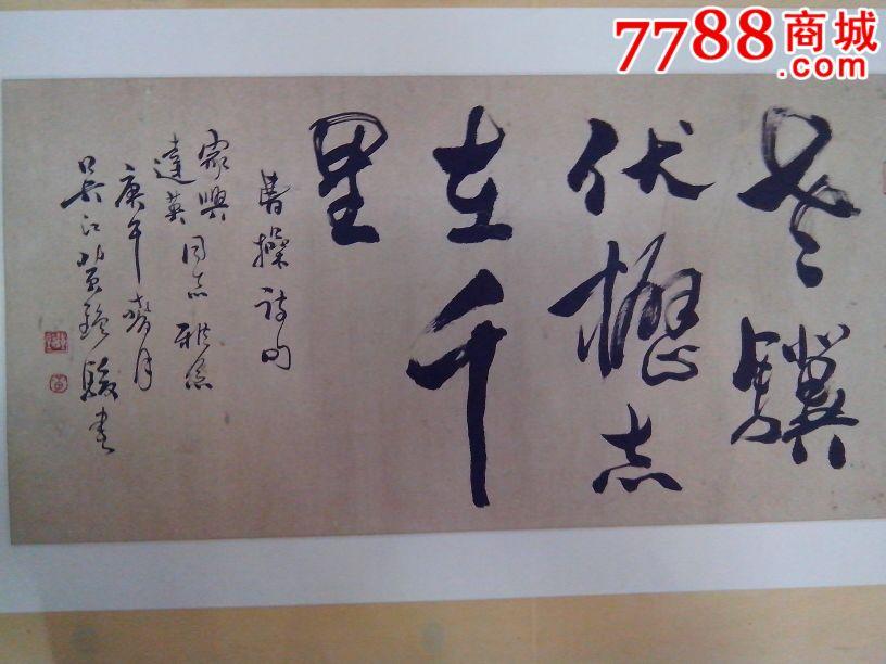 著名书画家黄钟骏书法_价格28000元【武汉文威轩】_第1张_中国收藏图片