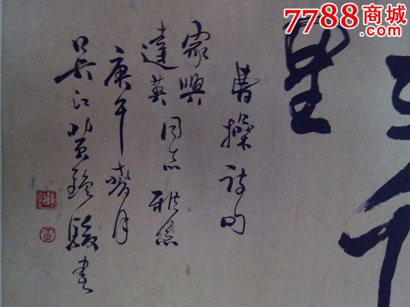 著名书画家黄钟骏书法_价格28000元【武汉文威轩】_第3张_中国收藏图片