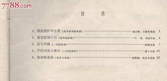 战马奔腾(民族器乐曲选集)