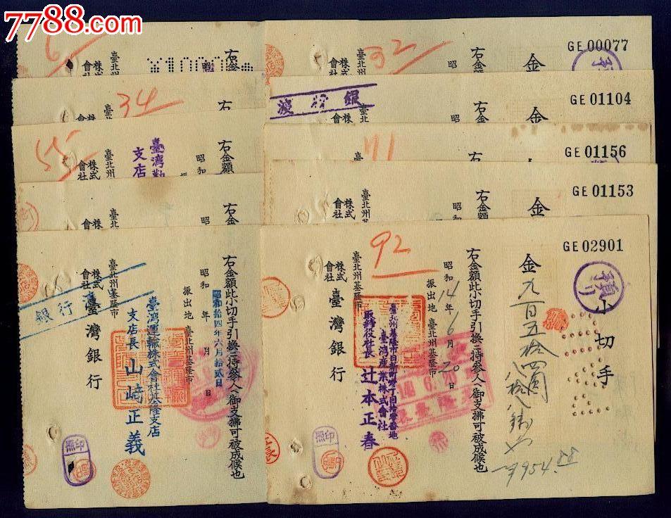 日治小切手支票10枚-视频:100元-se24972076啵啵价格k图片