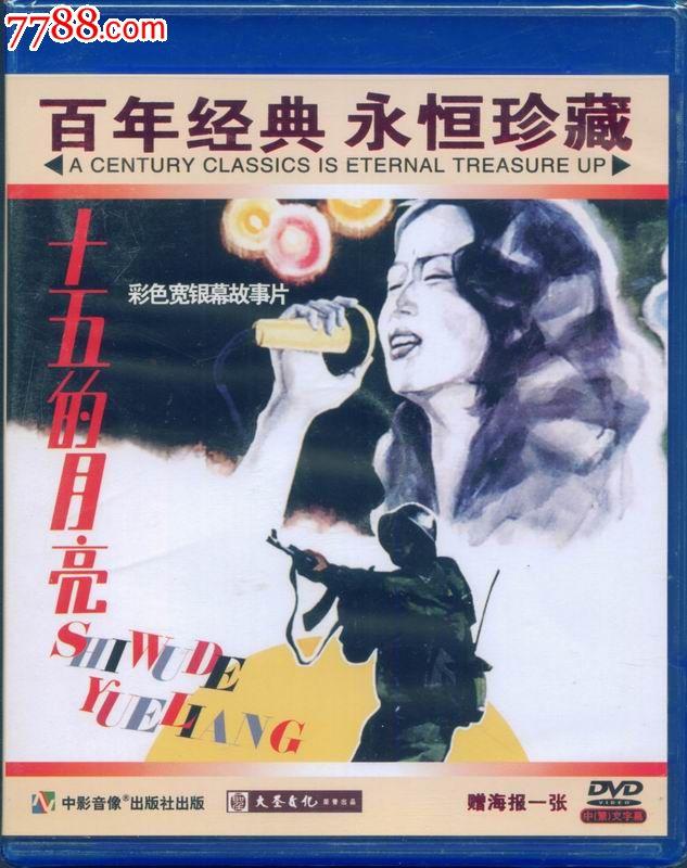 百年经典,永恒珍藏(大圣文化老电影dvd)--十五的月亮