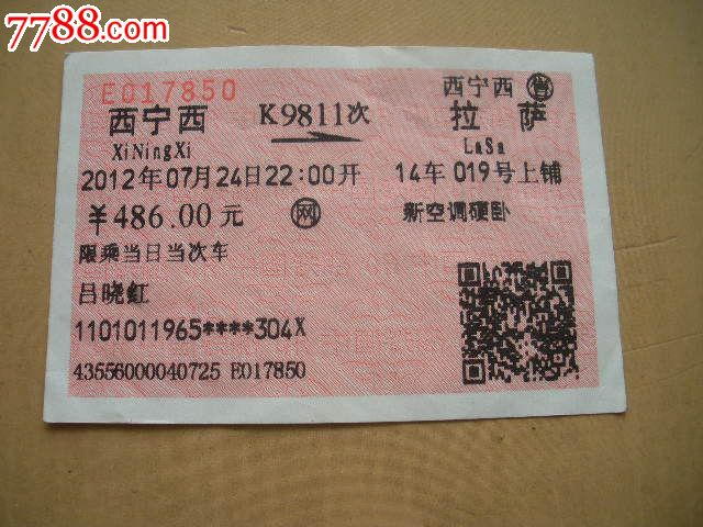 拉萨到北京火车票转乘