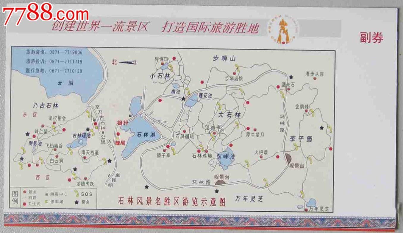 云南地图全图可放大