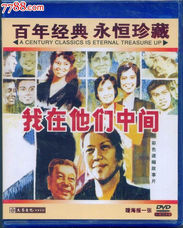百年经典,永恒珍藏(大圣文化老电影dvd)--我在他们中间