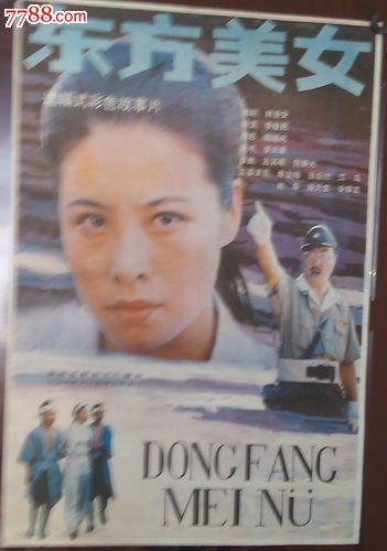 东方美女 价格:30元 se24995270 电影海报