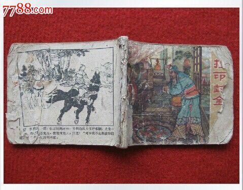 连环画《挂印封金》辽宁美术出版社汪剑虹绘图