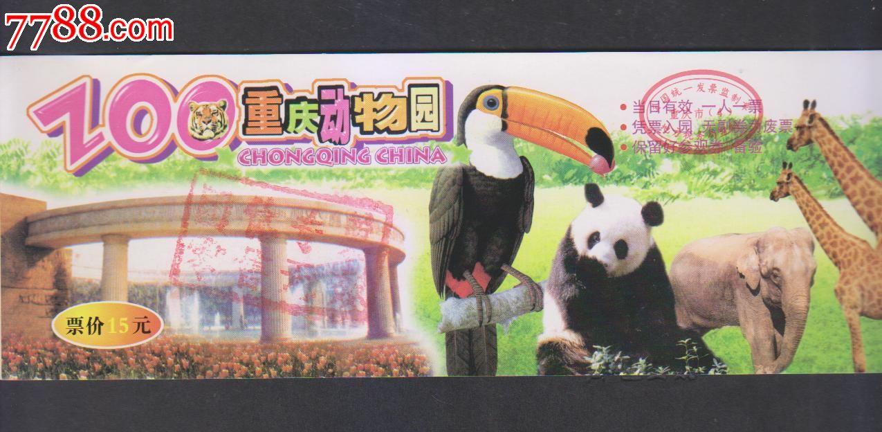 重庆动物园_价格2元_第1张_中国收藏热线