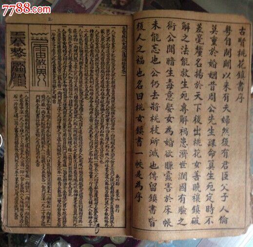 民国算命古书-价格:350元-se25011748-古籍/善本