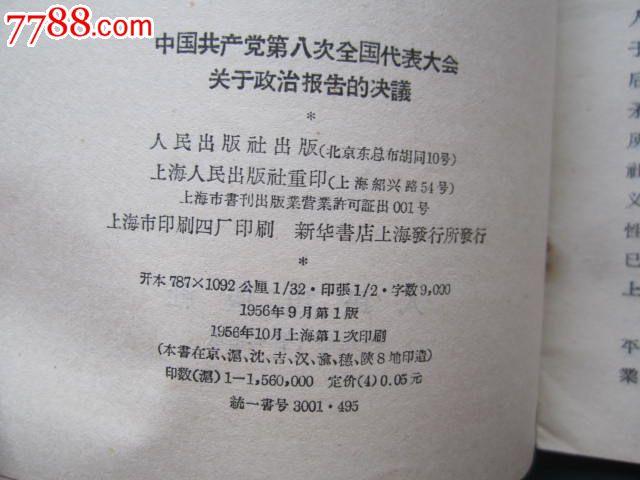 十一届六中全会决议_中国共产党第八次全国代表大会关于政治报告的决议.1956年
