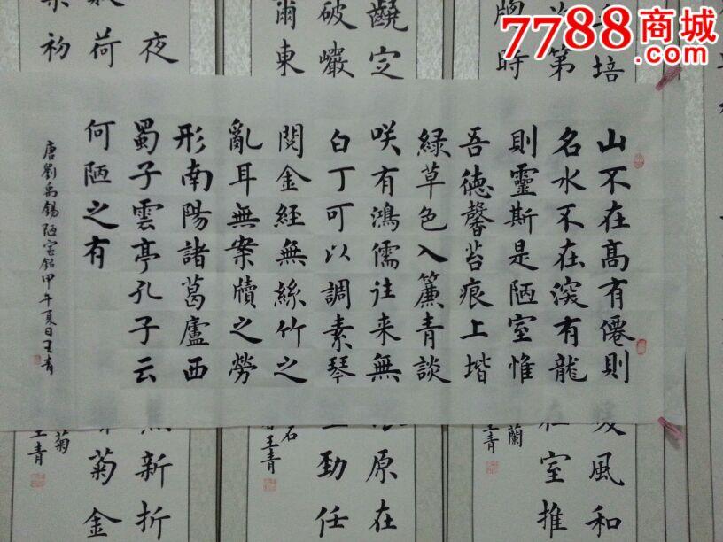 欧体 楷书作品陋室铭, 书法 原作,毛笔 书法 原作,2