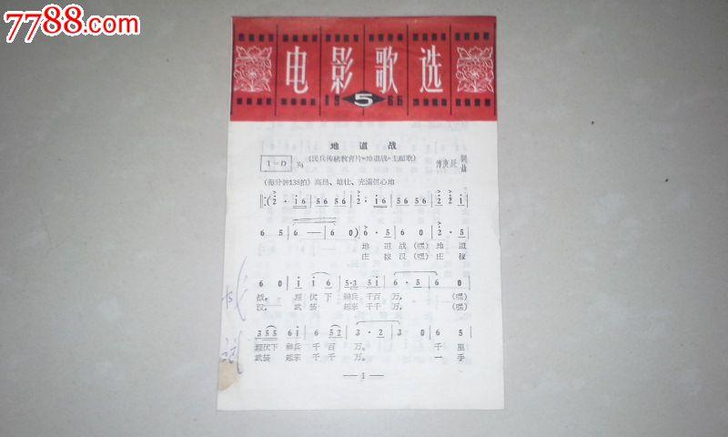 【电影歌选5】(地道战)_歌曲/歌谱_红叶书斋【中国