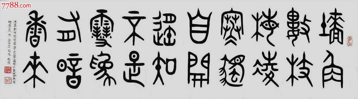 山东书协马海波·八尺对开大篆书法