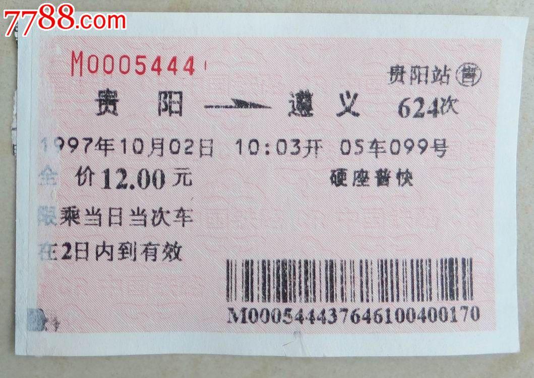 遵义至上海火车票_97年贵阳—遵义火车票